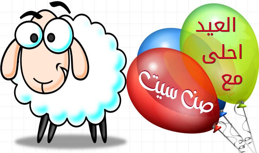 فريق موقع صن سيت يهنئ الأمة الإسلامية بحلول عيد الأضحى المبارك  758603683