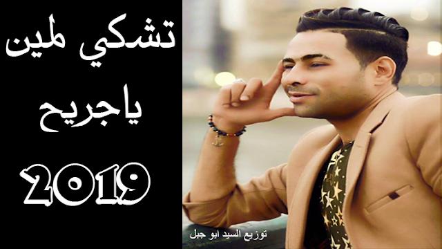 حمادة الاسمر تشكى لمين جريح الجديدة 2019 اللى هترقص الشباب
