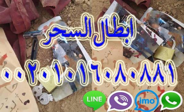 اصدق روحاني مجرب ومضمون00201016080881 335327060.jpg