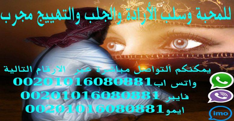 اصدق روحاني مجرب ومضمون00201016080881