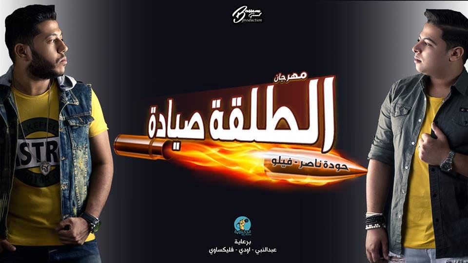 مهرجان الطلقة صيادة غناء الدخلاوية فيلو حوده ناصر 2018