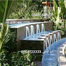 تصميمات حديثة لحمامات سباحة ونوافير راقصه وشلالات ,0508168622