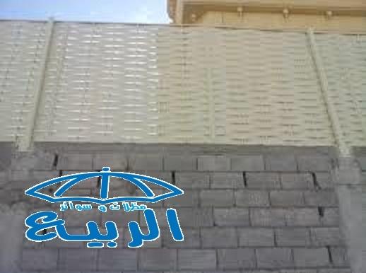 مؤسسة الربيع للمظلات سواتر 0550784552_0557942272