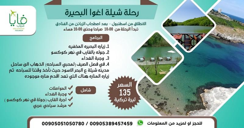 شركة فايا للسياحة السفر تركيا 254329985.jpg