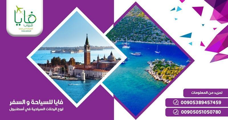 شركة فايا للسياحة السفر تركيا 350441226.jpg