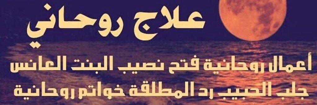 معالج روحانى صادق معروف00201099328349 204129154.jpg