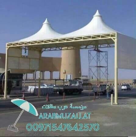 صناعة وتركيب جميع أنواع السواتر  والـمظلات 00971547642570 843084111