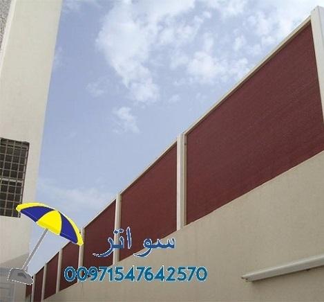 صناعة وتركيب جميع أنواع السواتر  والـمظلات 00971547642570 957860796