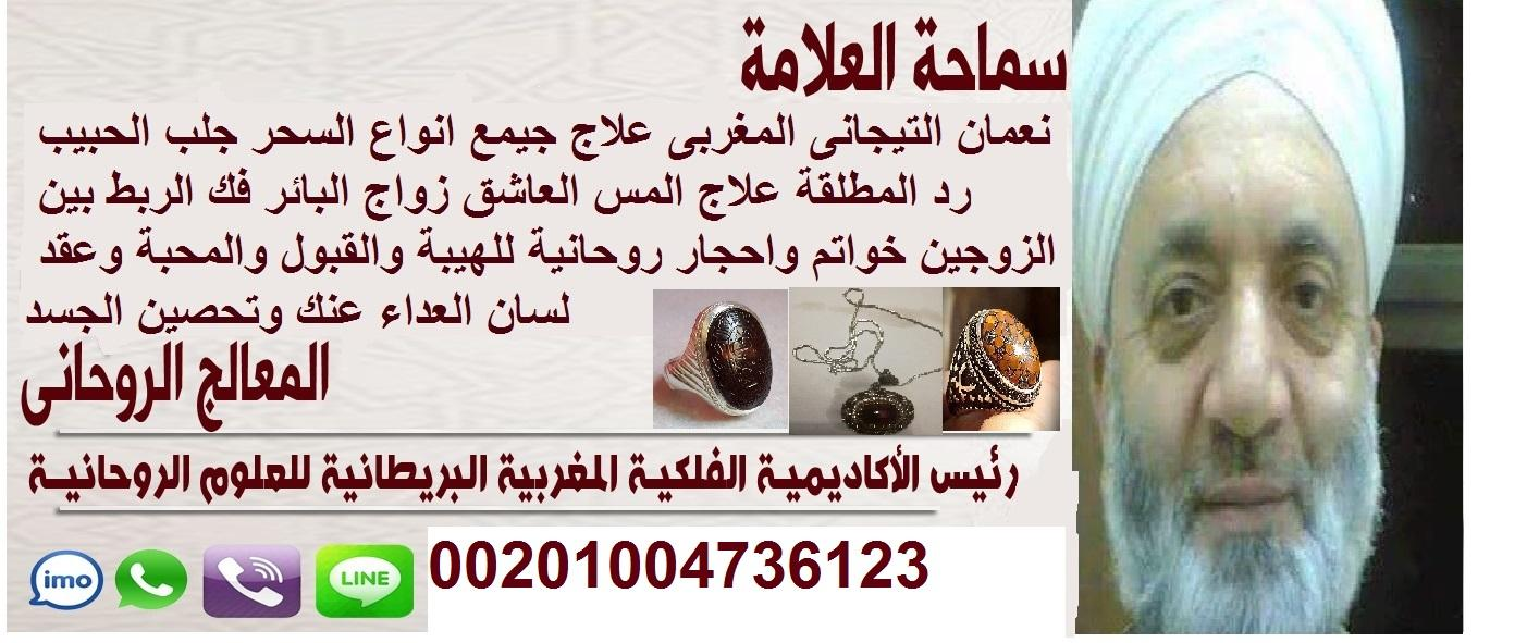 روحانى لجلب الرزق البيع والشراء00201004736123