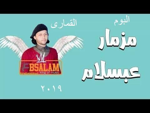 البوم مزامير2019 حصرى
