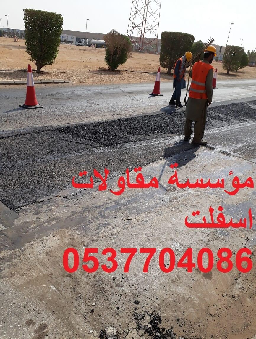 إنشاء وصيانة الطرق الإسفلتية 0537704086