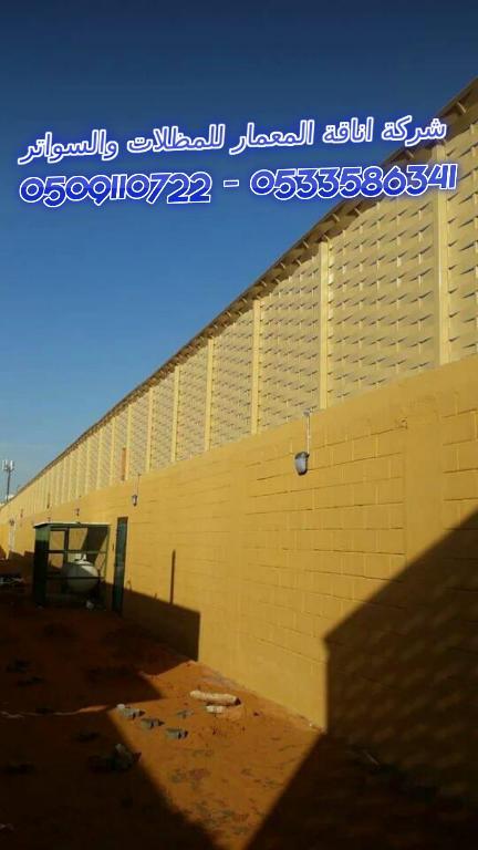 اناقة المعمار مؤسسة لتركيب مظلات, 0509110722 0533586341