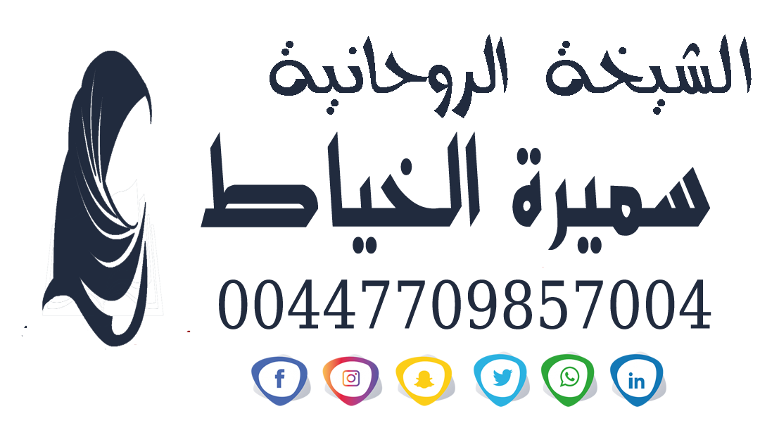 الشيخ الروحاني لجلب الحبيب السحر00447709857004