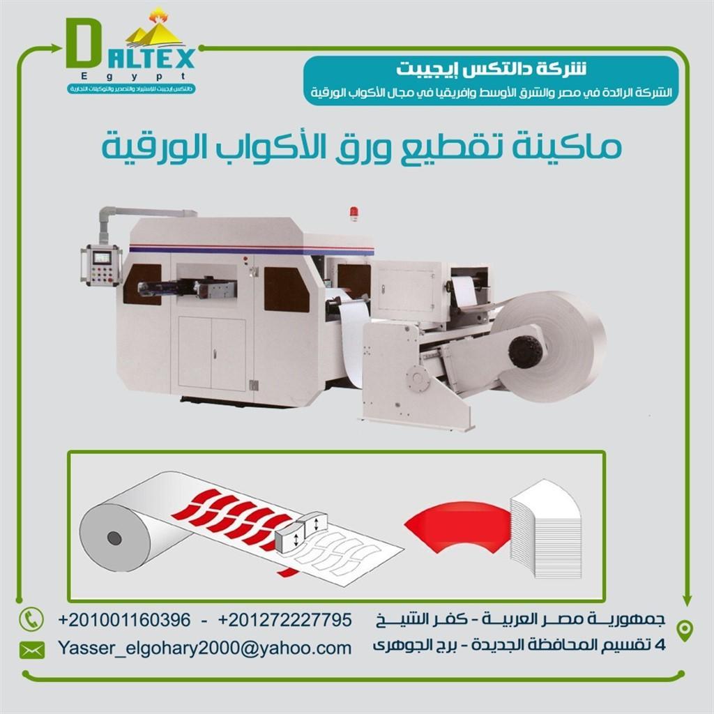 ماكينة تقطيع الورق لصناعة الاكواب