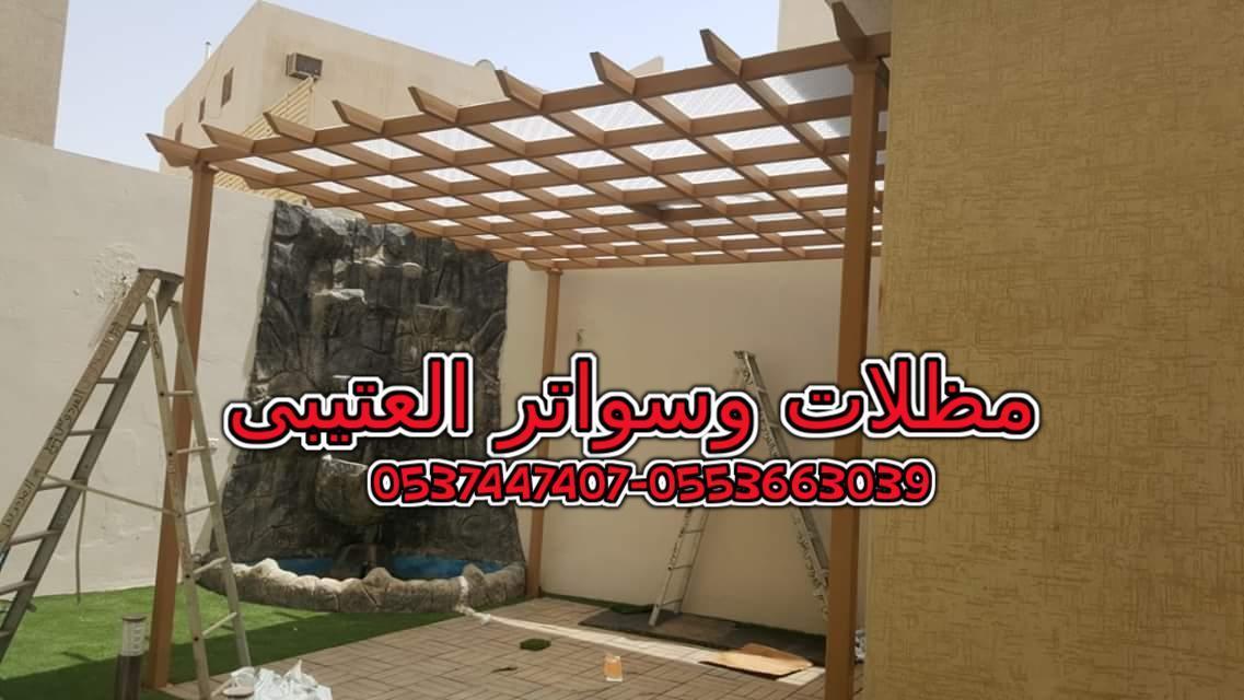 مؤسسة العتيبى للمظلات والسواتر <0537447407-0553663039