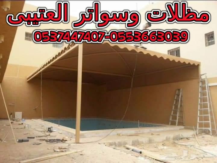 مؤسسة العتيبى للمظلات والسواتر 0537447407-0553663039