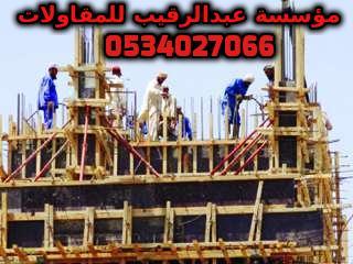 مؤسسة عبدالرقيب للمقاولات 0534027066