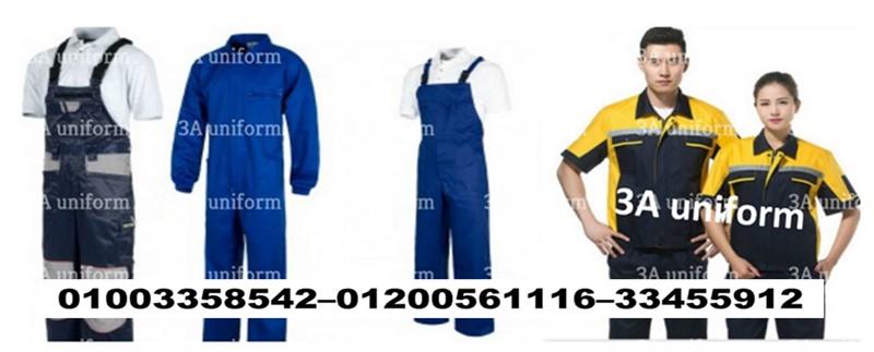 شركة تصنيع يونيفورم مصانع01003358542–01200561116–0233455912 327509717