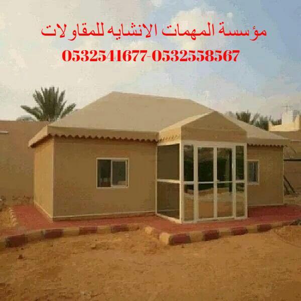 مؤسسة المهمات الانشائيه للمقاولات 0532541677-0532558567