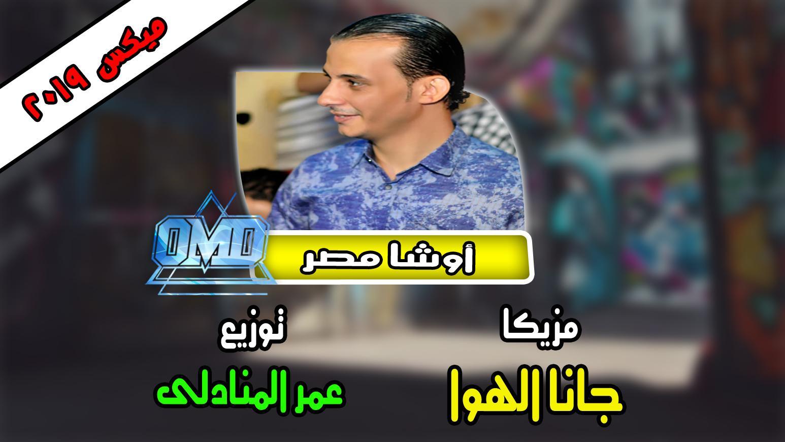 حصريا مزيكا جانا الهوا أوشا توزيع عمر المنادلى 2019