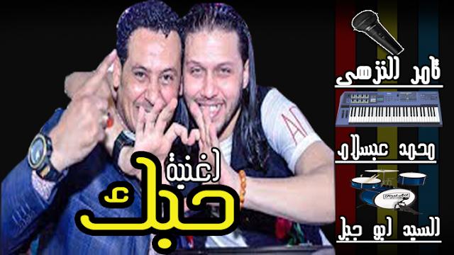تامر النزهى وعبسلام اغنية حبك وغيارات جديده 2019 على الرايق