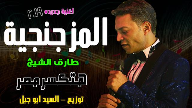 طارق الشيخ هترقص الفرح المزجنجية توزيع درامز العالمى السيد ابو