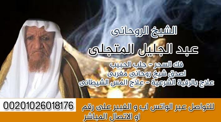 اصدق روحاني لجلب الحبيب مجانا 00201026018176 841127789.jpg