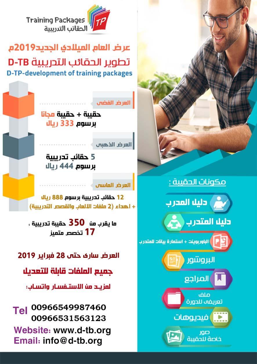 عرض العام الميلادى الجديد 2019 لموقع تطوير الحقائب التدريبية D-TP 331686899