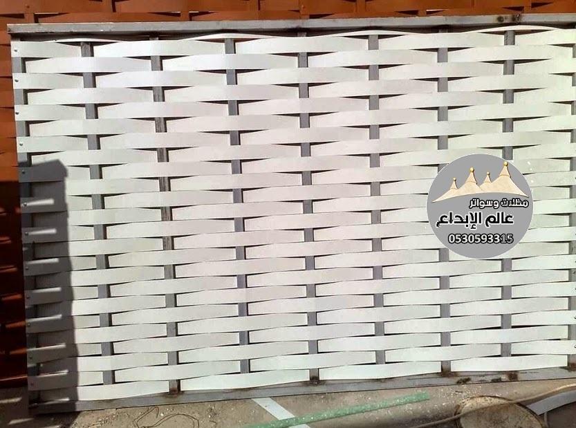 انواع السواتر باشكال وخامات مختلفة 0530593315