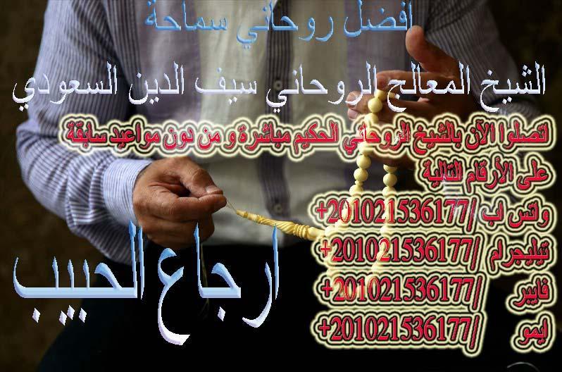 00201021536177 الشيخ ******** السعودي أقوى طرق جلب الحبيب 249333346.jpg