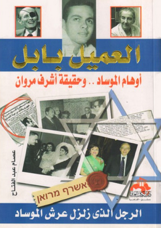 كتاب العميل بابل : أوهام الموساد وحقيقه أشرف مروان 876775787