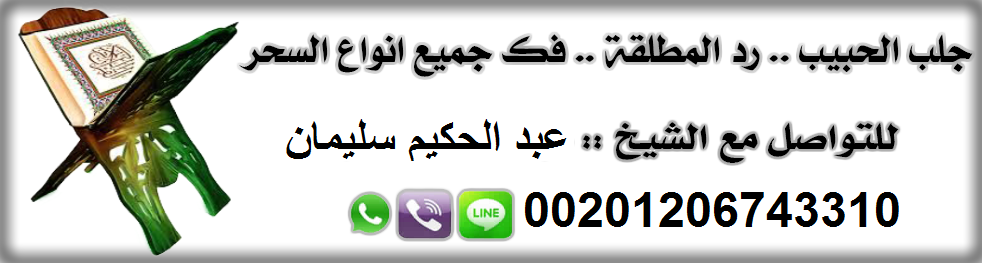 اكبر معالج روحاني الوطن العربي 00201206743310 690443149.png