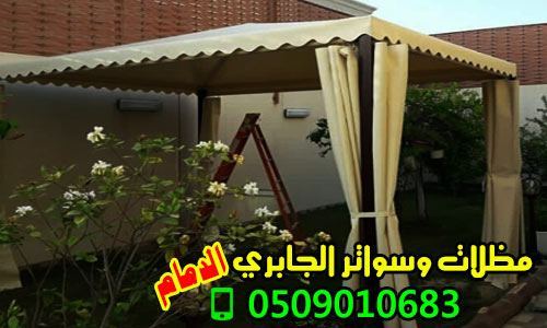 مظلات الدمام وسواتر الدمام بتصميمات حديثة ومميزة 0509010683