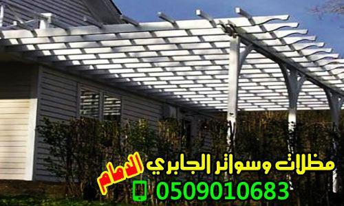 مظلات وسواتر للحدائق العامة والمتنزهات الخاصة 0509010683