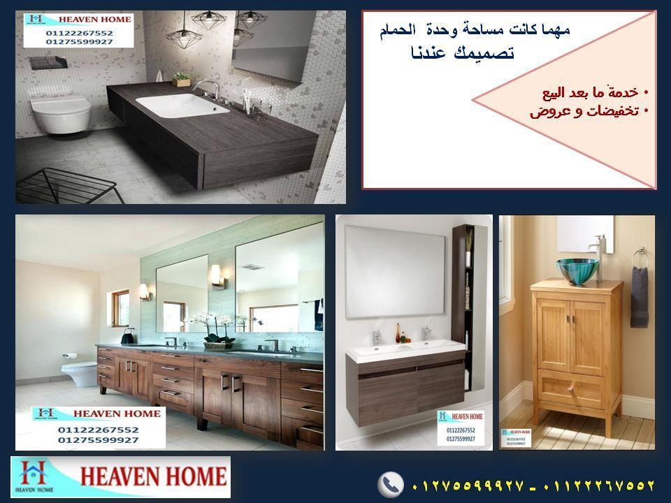 مطابخ دريسنج وحدات حمام بافضل 01122267552 665442112.jpg