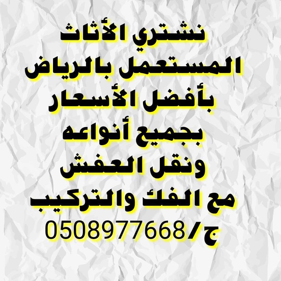 مؤسسه عوازل الوطنيه السعوديه 0509896565 268022287