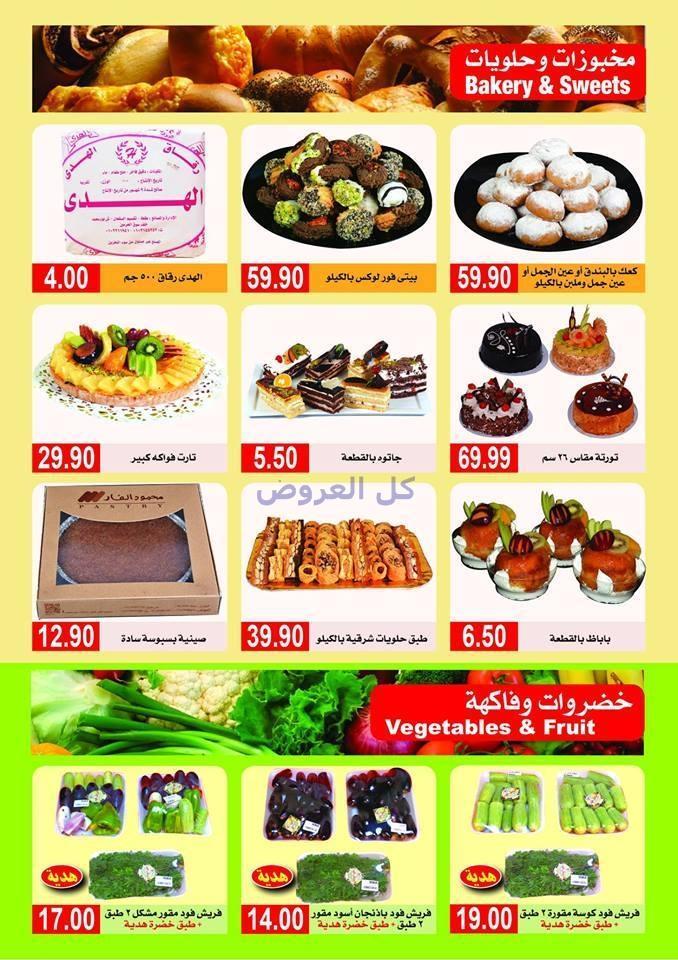 عروض محمود الفار من 20-8-2016 حتى 15-9-2016 عروض محمود الفار