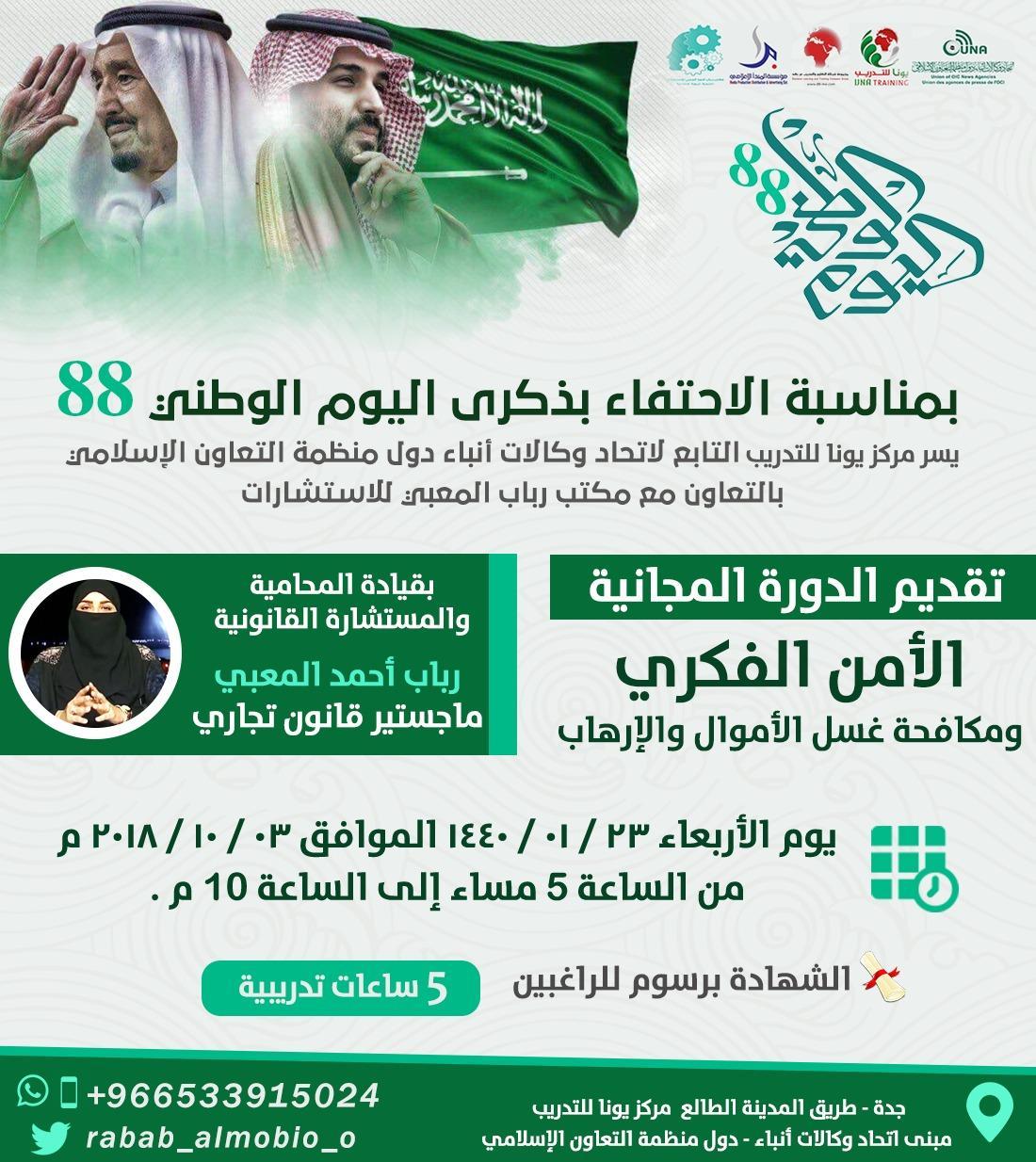 الدورة المجانية (الأمن الفكري ومكافحة غسل الأموال وتمويل الإرهاب) .. رباب أحمد المعبي