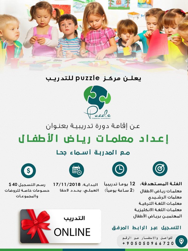 دورة إعداد معلمات رياض الأطفال مع المدربة القديرة: أسماء جحا
