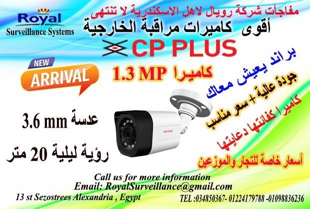 كاميرات مراقبة خارجية cp-plus
