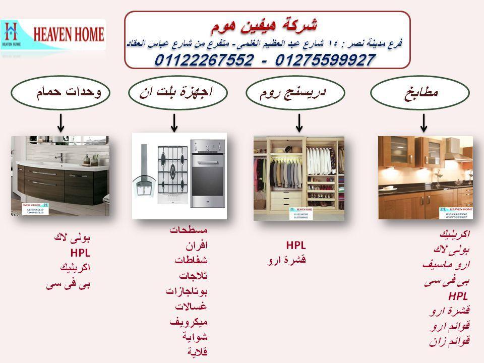 خزائن حمامات  / عروض كتيرة    01122267552 595614313