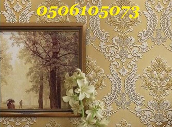 الوان دهانات الحوائط بالصور 0506105073