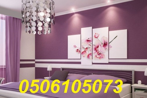 جدران 0506105073