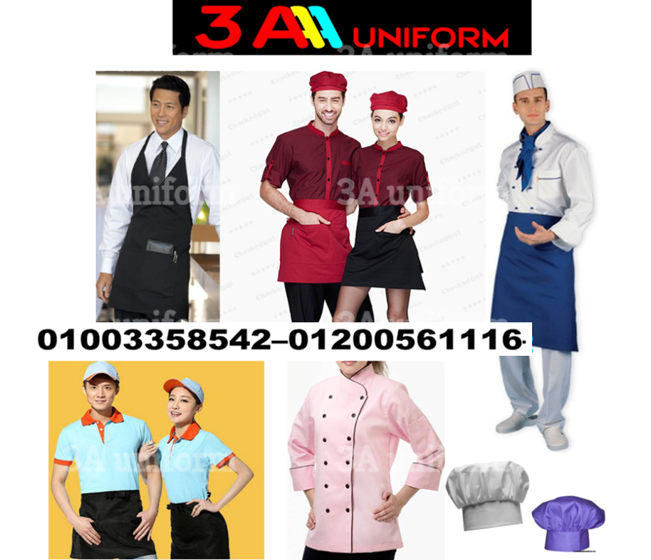 restaurant and waiter uniformيونيفورم مطبخ 01003358542–01200561116 537868886