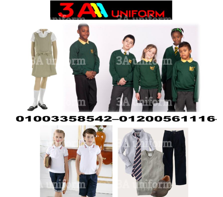موديلات ملابس مدرسة ابتدائي 01003358542–01200561116 545245875