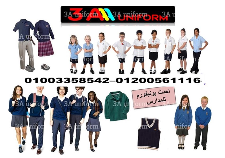 تصاميم ملابس مدرسية للبنات01003358542–01200561116 685304539