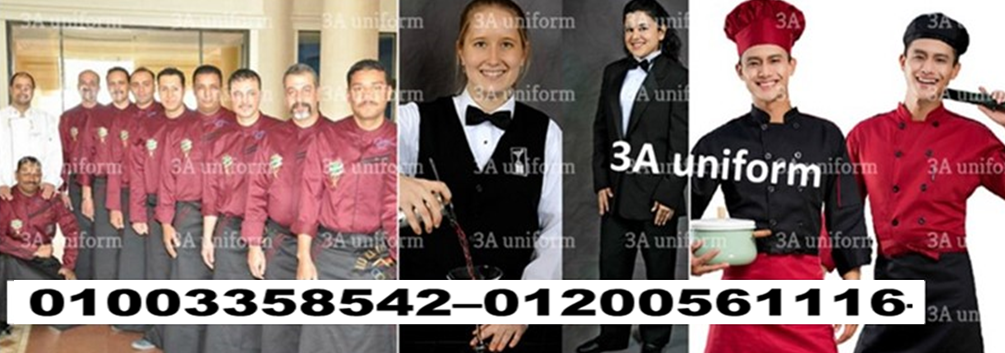 restaurant and waiter uniformيونيفورم مطبخ 01003358542–01200561116 796482707