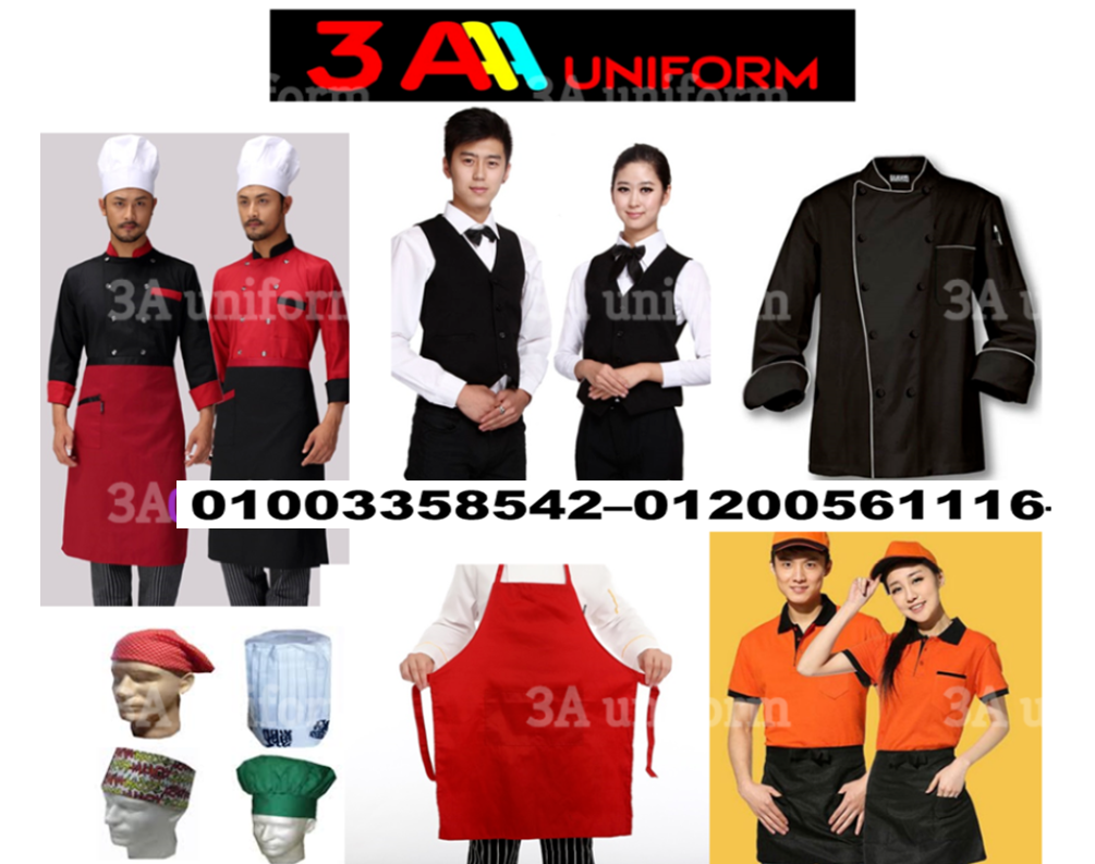 restaurant and waiter uniformيونيفورم مطبخ 01003358542–01200561116 819223609