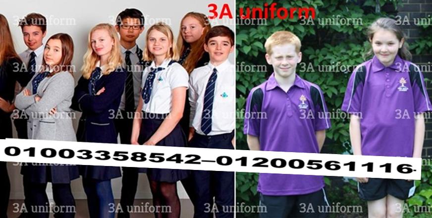 تصاميم ملابس مدرسية للبنات01003358542–01200561116 887605858