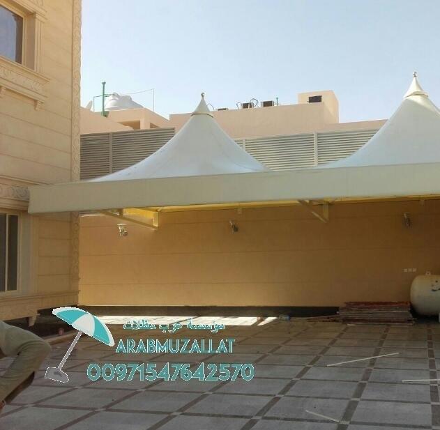 مظلات للبيع 00971547642570